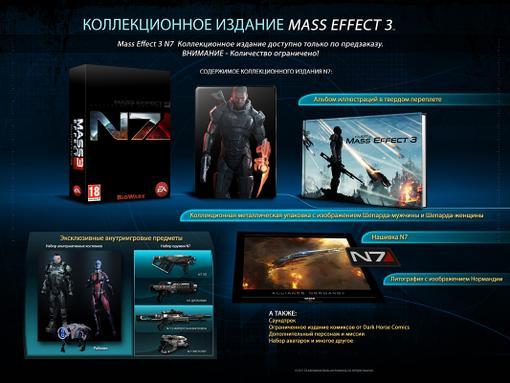 Наконец-то для России появился предзаказ на коллекционное издание Mass Effect 3, ранее доступного только за рубежом. .... - Изображение 1