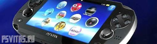 Для многих пользователей, ожидающих появления на полках магазинов консоли PS Vita, рассылка «Взгляд Изнутри» являетс .... - Изображение 1