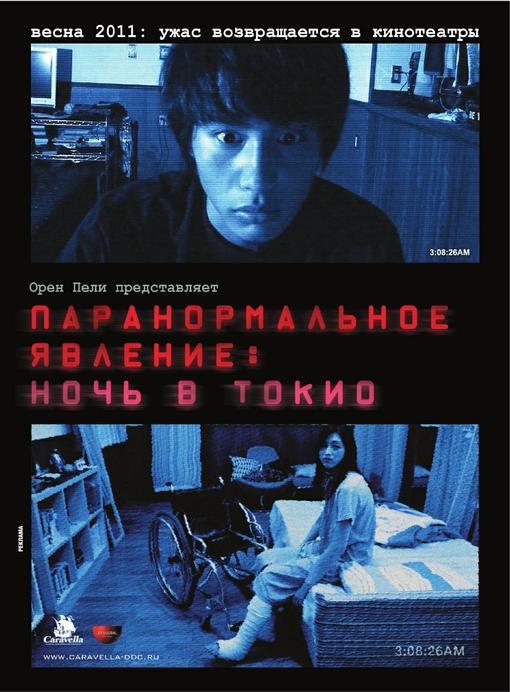 Паранормальное явление ночь в Токио, третья по счету часть, фильмов ужасов серии паранормальное явление. Фильм вышел .... - Изображение 1
