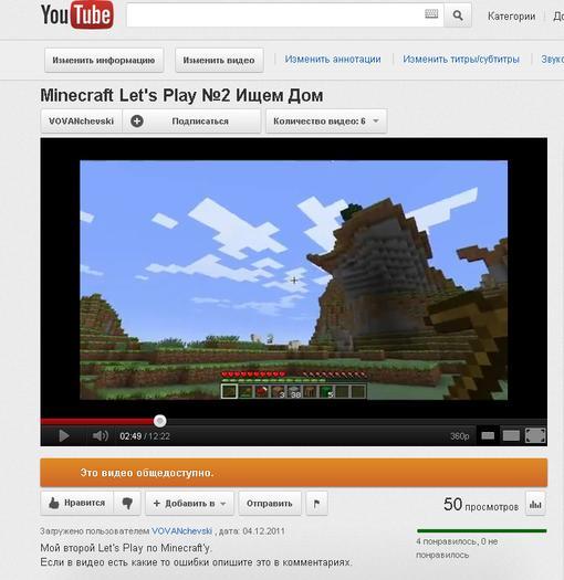 Ура! Ура! Ура!Мой второй Let's Play по игре Minecraft!Заходите,смотрите, ставьте пальцы вверх, комментируйте и подпи .... - Изображение 1