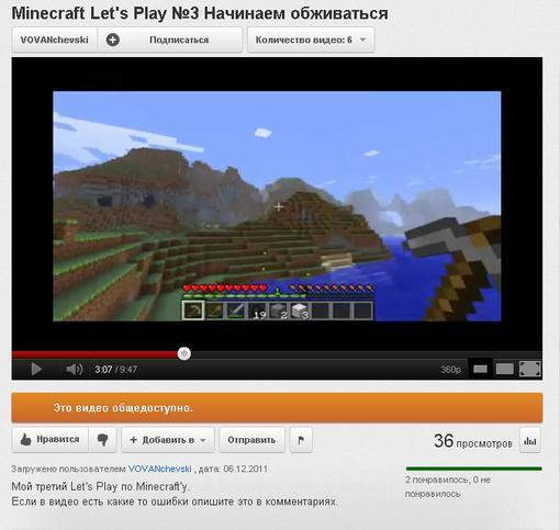 Я выложил на YoyTube свой третий Let's Play по игре Minecraft.Заходите, смотрите, комментируйте, ставьте пальчики вв .... - Изображение 1