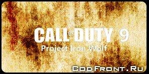 Разработка Call Of Duty 9 уже начата и оффициально подтверждена. Игра будет продолжением Call Of Duty : Black Ops, п .... - Изображение 1