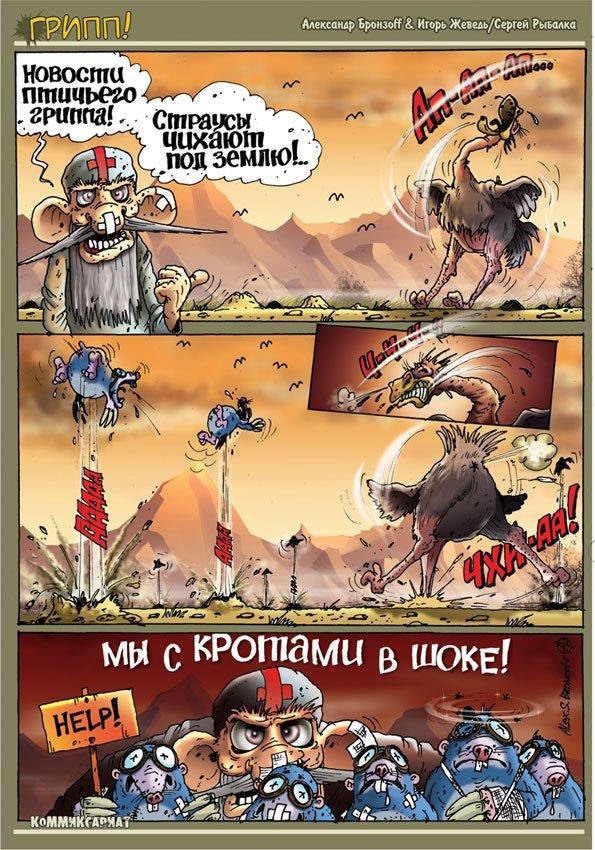 Еще один комикс,который мы как-то рисовали в свое время при очередной вспышке эпидемии гриппа. Как раз в то время бы .... - Изображение 3