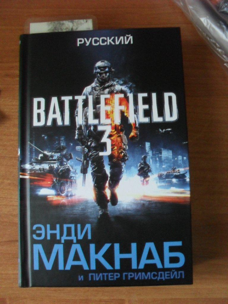 """Здравствуйте дорогие читатели Канобу. В этом посте я расскажу вам о книге """"Русский Battlefield 3"""" и об эмоциях, кото .... - Изображение 1"""