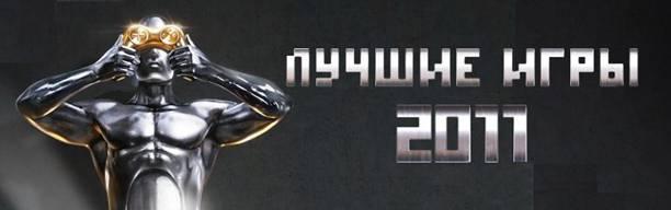 Завершились выборы лучших компьютерных и видеоигр 2011 года по версии пользователей Рунета. Более 4 миллионов голосо .... - Изображение 1