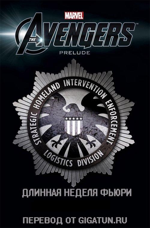 Русский перевод комикса The Avengers Prelude: Fury's Big Week.  The Avengers Prelude: Fury's Big Week является проло .... - Изображение 1