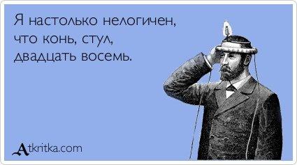 """""""В пятницу им хочется выпить, а в понедельник им хочется пятницу.""""   Общеизвестная истина гласит, что на зло надо от .... - Изображение 2"""