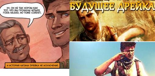 """Приветствую вас, друзья!  В воскресенье закончился конкурс """"Uncharted: Золотая Бездна"""" , в котором нужно было нарисо .... - Изображение 1"""