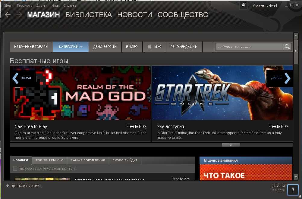 Небольшой обзор бесплатных (free to play) игр в Steam.  Экшен Team Fortress 2 и Pandora Saga: Weapons of Balance.  h .... - Изображение 3