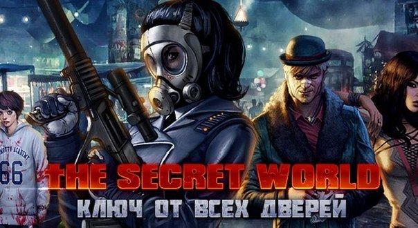 На Канобу эксклюзивная раздача ключей, на BETA Weekend игры The Secret World.Я взял два ключа, но они мне не нужены  .... - Изображение 1