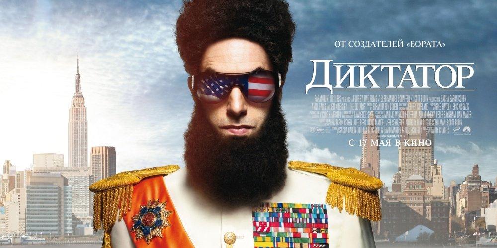 """""""Диктатор"""" / """"The Dictator""""  Как бы это ни было печально, но большинство попыток современных комиков шутить на злобу .... - Изображение 1"""
