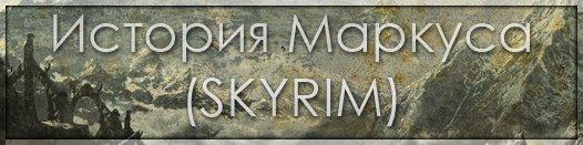 Привет всем:) Это Let's Play По игре The Elder Scrolls V: Skyrim. Довольно не обычный, ибо я попробую отыгрывать рол .... - Изображение 1