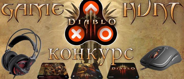 Blizzard жестоко поступили с российским геймерским сообществом, отложив долгожданный релиз русской версии Diablo 3 п .... - Изображение 1