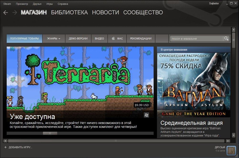 """Steam """"отомстил"""" мне. Всю ночь качались 15+ Гб игры EverQuest 2, через этот клиент Steam, о котором я нелестно отозв .... - Изображение 2"""