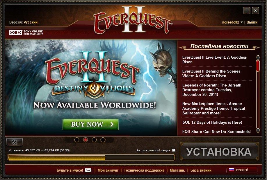 """Steam """"отомстил"""" мне. Всю ночь качались 15+ Гб игры EverQuest 2, через этот клиент Steam, о котором я нелестно отозв .... - Изображение 1"""