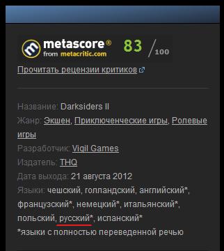 Всем привет!Сегодня 21 августа, состоялся релиз Darksiders 2.Как обычно многие геймеры обратились к Steam, где кстат .... - Изображение 1
