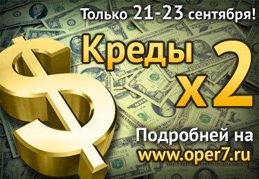 Уважаемые пользователи, администрация Operation 7 начинает осенний марафон подарков, сюрпризов и обновлений проекта. .... - Изображение 1