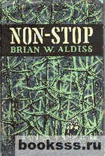 Роман «Нон-стоп» вышел в свет в 1958 году. В нем Олдисс смело пробует новую версию избитой темы, к которой упорно во .... - Изображение 2