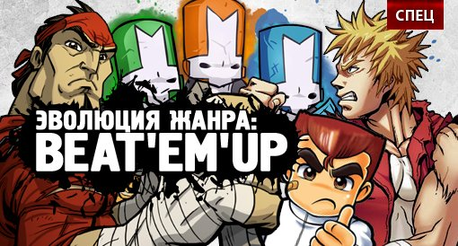 Ломай их полностью: эволюция жанра beat 'em up