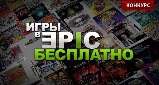 [ИТОГИ КОНКУРСА]  Игры в EPIC Бесплатно на трансляции.