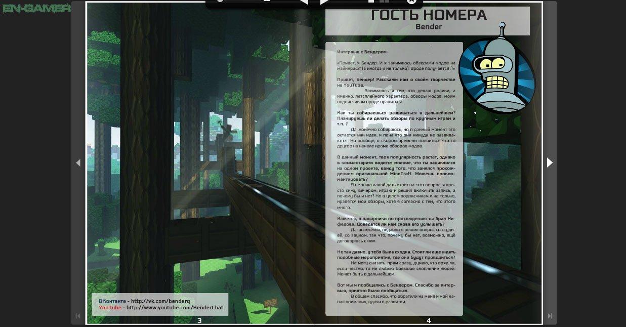 Приветствуем всех читателей в нашем первом мини-выпуске «EN-Gamer V#3.5: Mass Effect 3 LITE»!  Мы устроили посиделки .... - Изображение 2