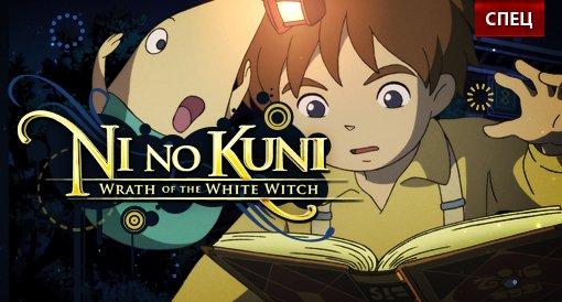 СПЕЦ - Ni no Kuni: Wrath of the White Witch [Японская версия]