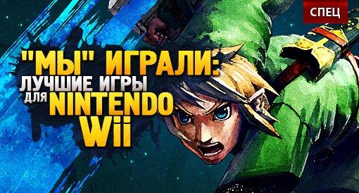 СПЕЦ - Лучшие игры для Nintendo Wii