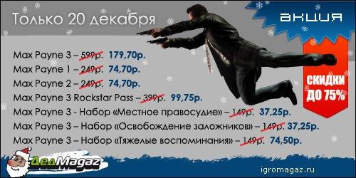Друзья, раздача игр по сниженным ценам продолжается. С 18:00 20 декабря и по 18:00 21 декабря скорбим вместе с Максо .... - Изображение 1