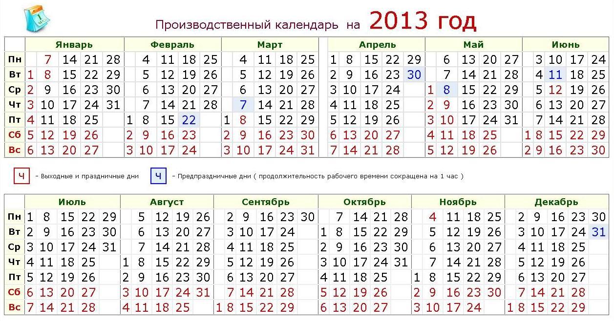 Всем привет,вдруг кому-то нужен календарь на 2013 год,я ...