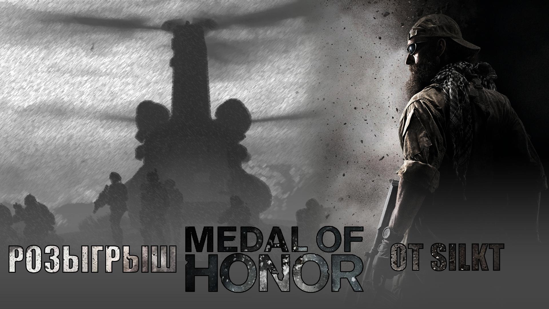 Розыгрыш steam-ключа Medal of Honor+Итоги розыгрыша Sanctum 2. - Изображение 1