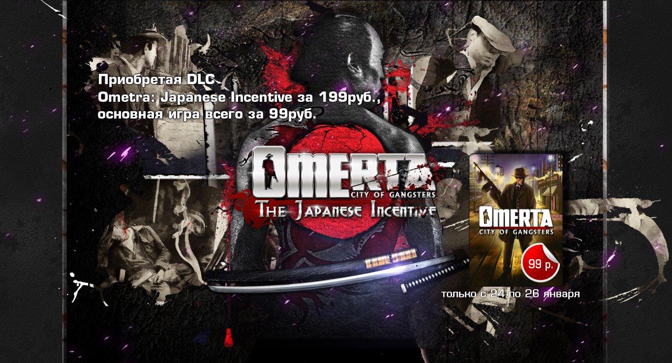 Акция ко Дню студента: По 26 января при покупке DLC Ometra: Japanese incentive за 199руб., Основная игра за 99ру!.h .... - Изображение 1