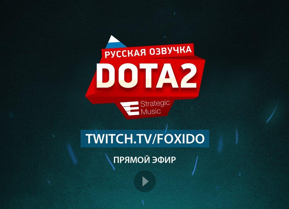 Русская DOTA 2!. - Изображение 1