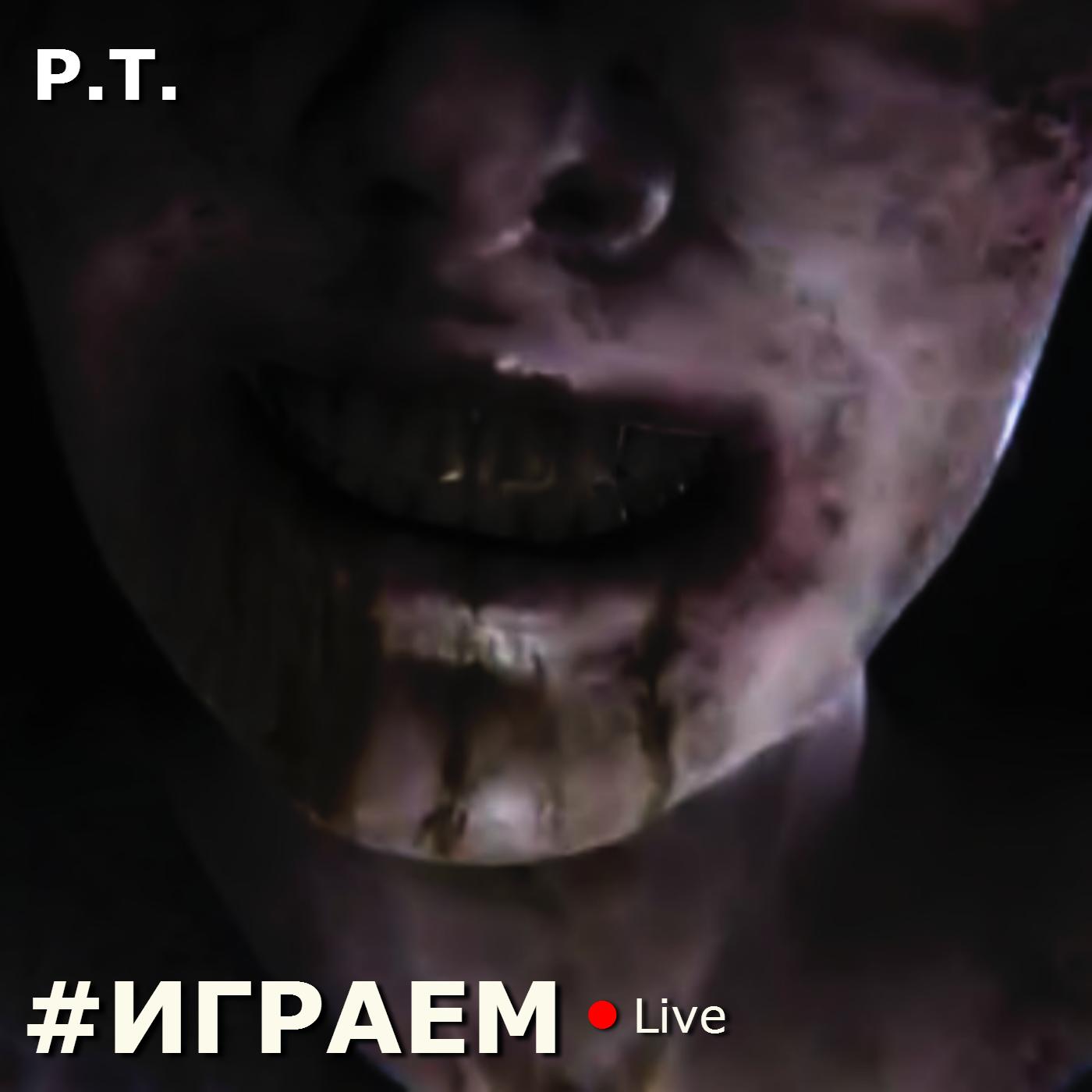 #ИГРАЕМ Live - P.T.. - Изображение 1