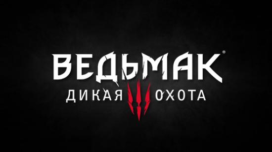 The Witcher 3: Wild Hunt на «Игромир 2014»       Впервые игровой процесс будет представлен полностью на русском яз .... - Изображение 2