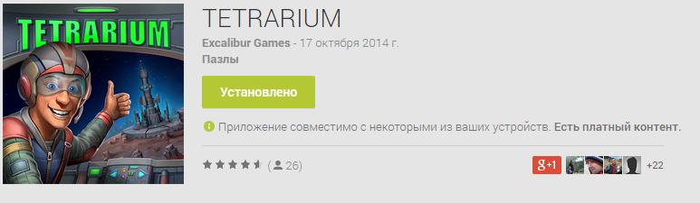 Длинный путь, маленькой игры TETRARIUM на Google Play. - Изображение 8