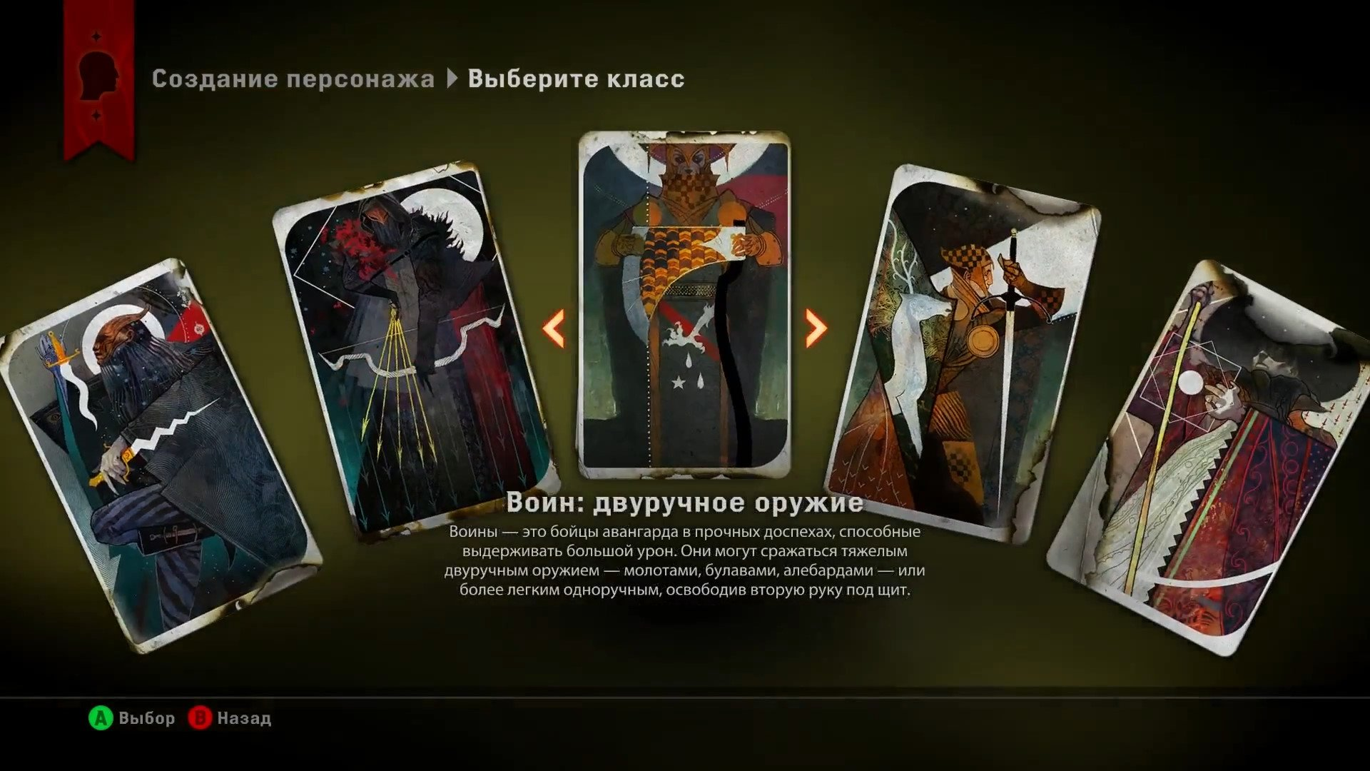 Dragon Age: Inquisition За какую расу и класс  будете играть?. - Изображение 10