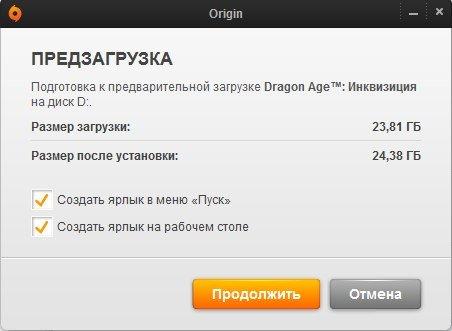 Ранняя предзагрузка «Dragon Age: Инквизиция» уже доступна!. - Изображение 2