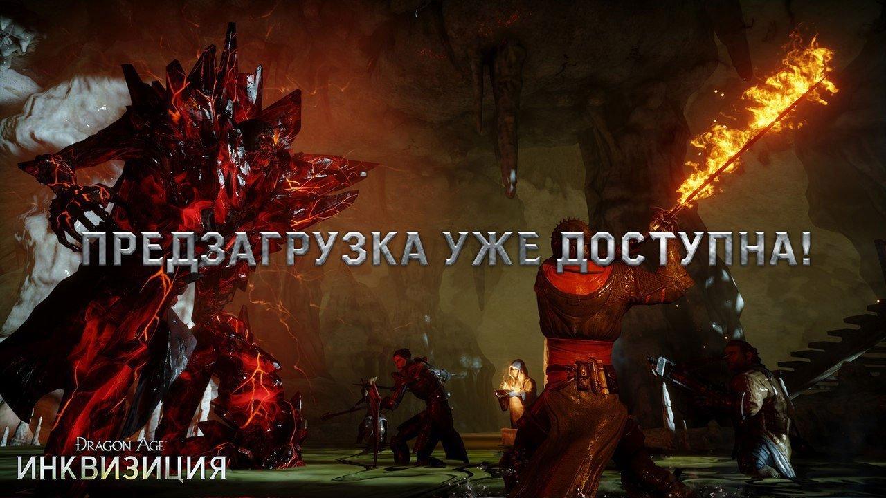 Ранняя предзагрузка «Dragon Age: Инквизиция» уже доступна!. - Изображение 1
