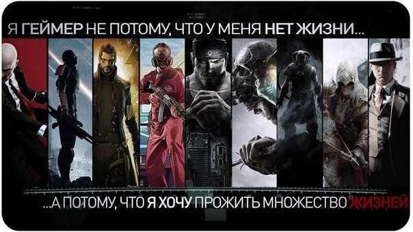 6 причин быть геймером. - Изображение 1
