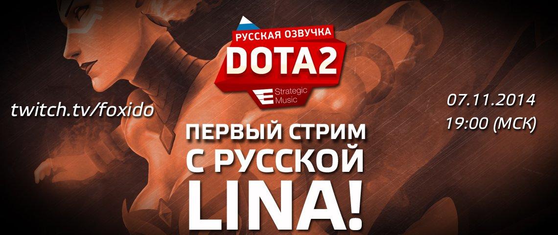 Русская Lina. - Изображение 1
