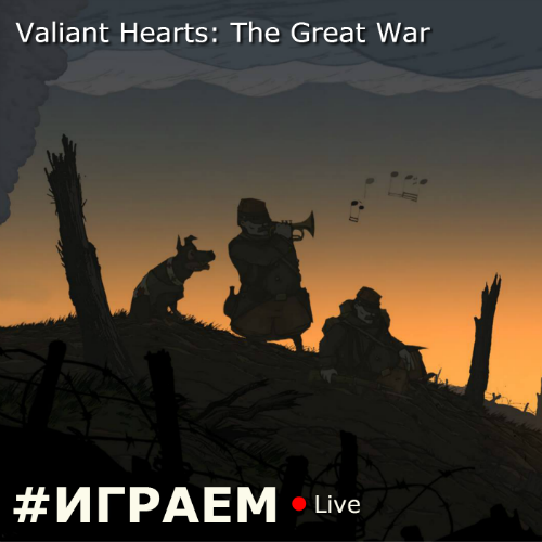 #ИГРАЕМ Live - Valiant Hearts: The Great War. - Изображение 1