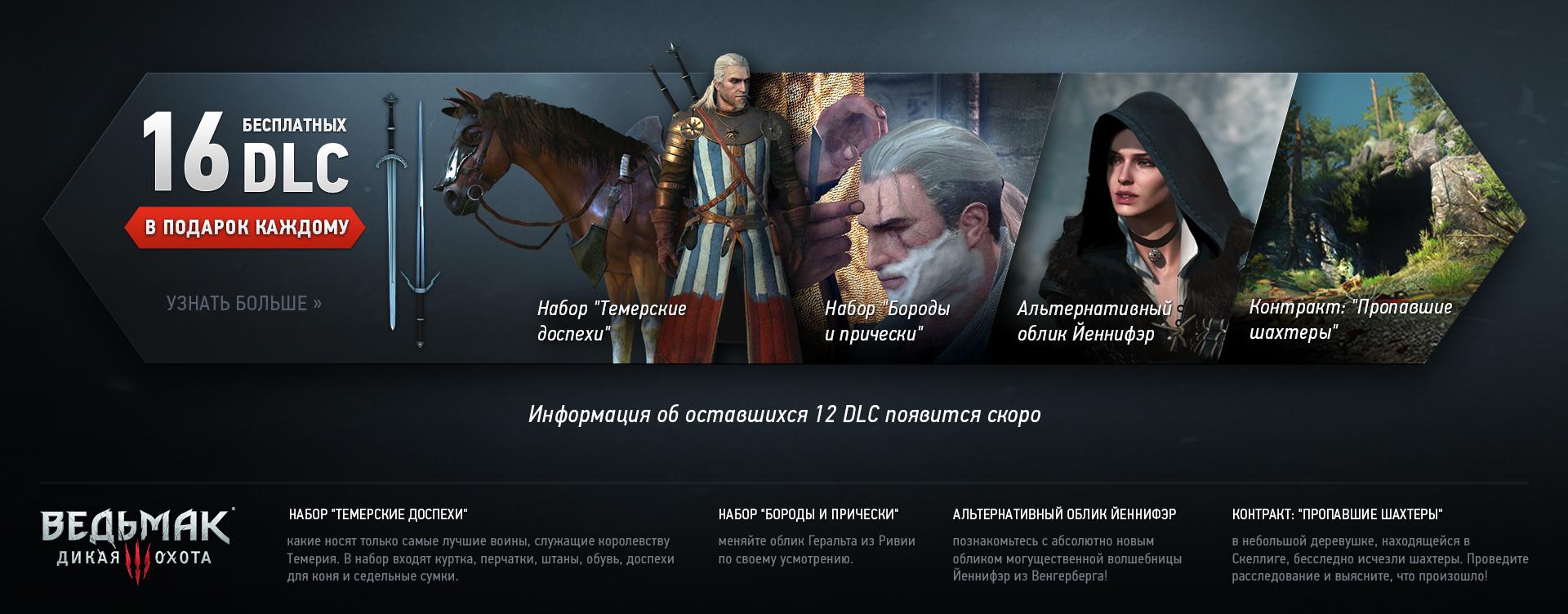 Ведьмак 3: Дикая Охота — 16 бесплатных DLC для каждого. - Изображение 2