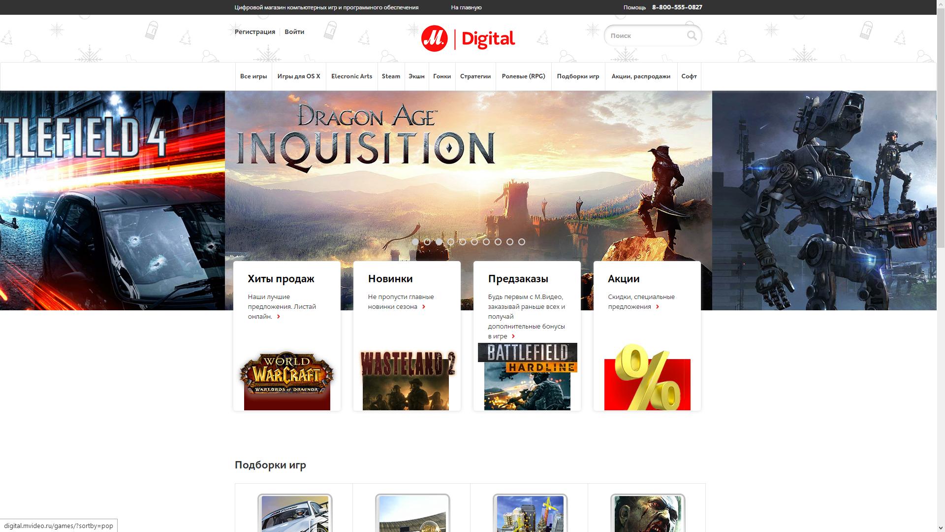 «М.Видео» открыл интернет-магазин игр и программного обеспечения. - Изображение 1