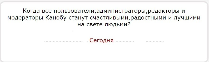 Всемогущий Датометр!. - Изображение 1