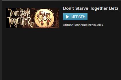 Бета Don't Starve Together. - Изображение 1