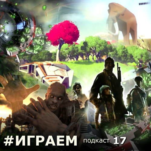 Играем #17 — The Game Awords vs. PlayStation Experience. - Изображение 1