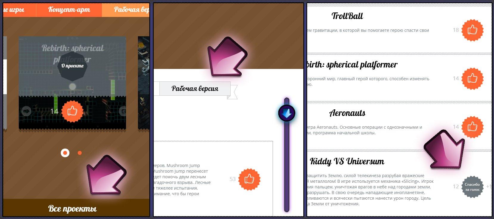 Небольшая инструкция, которая поможет разобраться с системой голосования на GamesJam в 3 туре состязаний, там уже  .... - Изображение 1