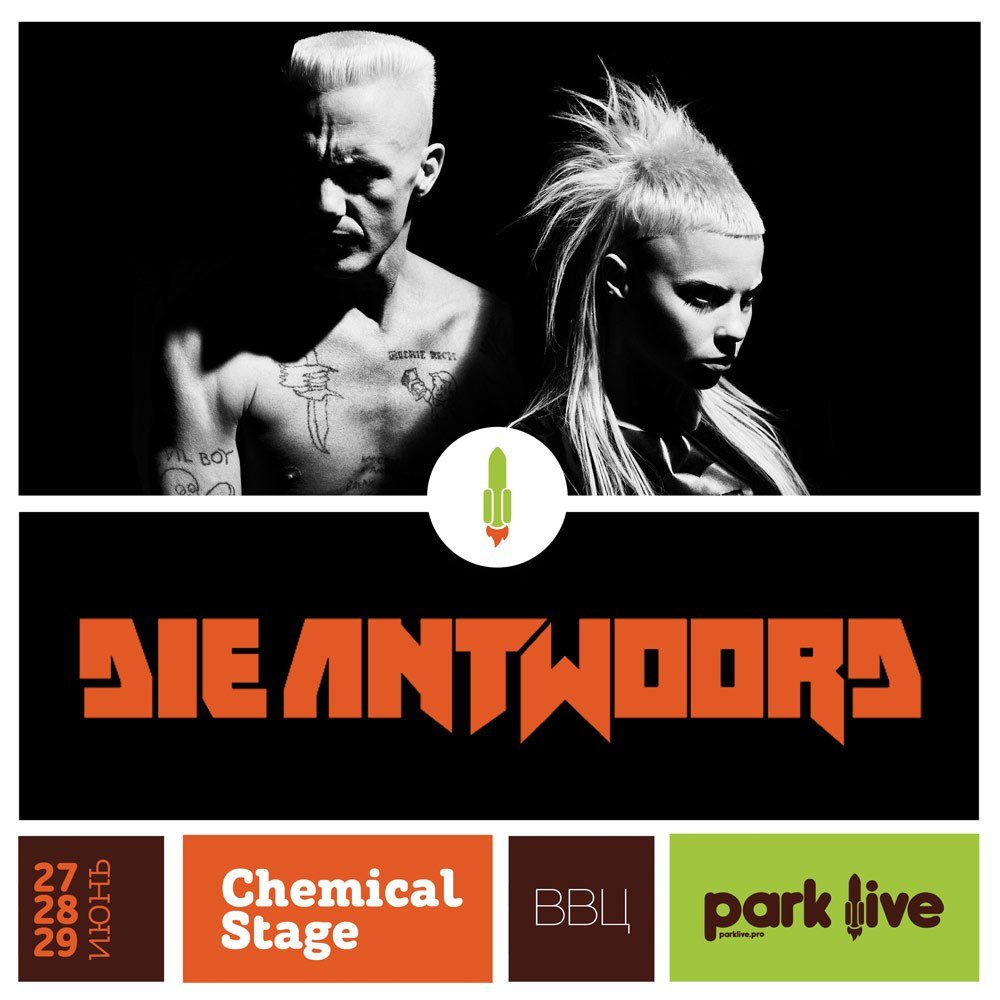 28/06   COSMOS STAGE: The Prodigy Enter Shikari   CHEMICAL STAGE: Die Antwoord  . - Изображение 1