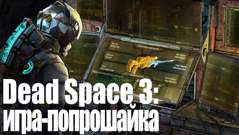 Dead Space 3: игра-попрошайка. - Изображение 1