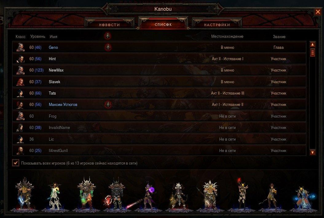 Сообщество Kanobu в Diablo 3. - Изображение 3
